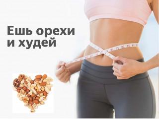 Ешь орехи и худей