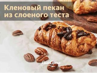 Кленовый пекан рецепт из слоеного теста